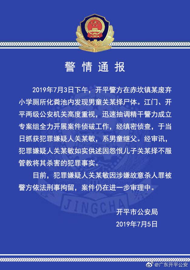 广东警方:化粪池发现男童尸体案告破 嫌疑人系男童继父