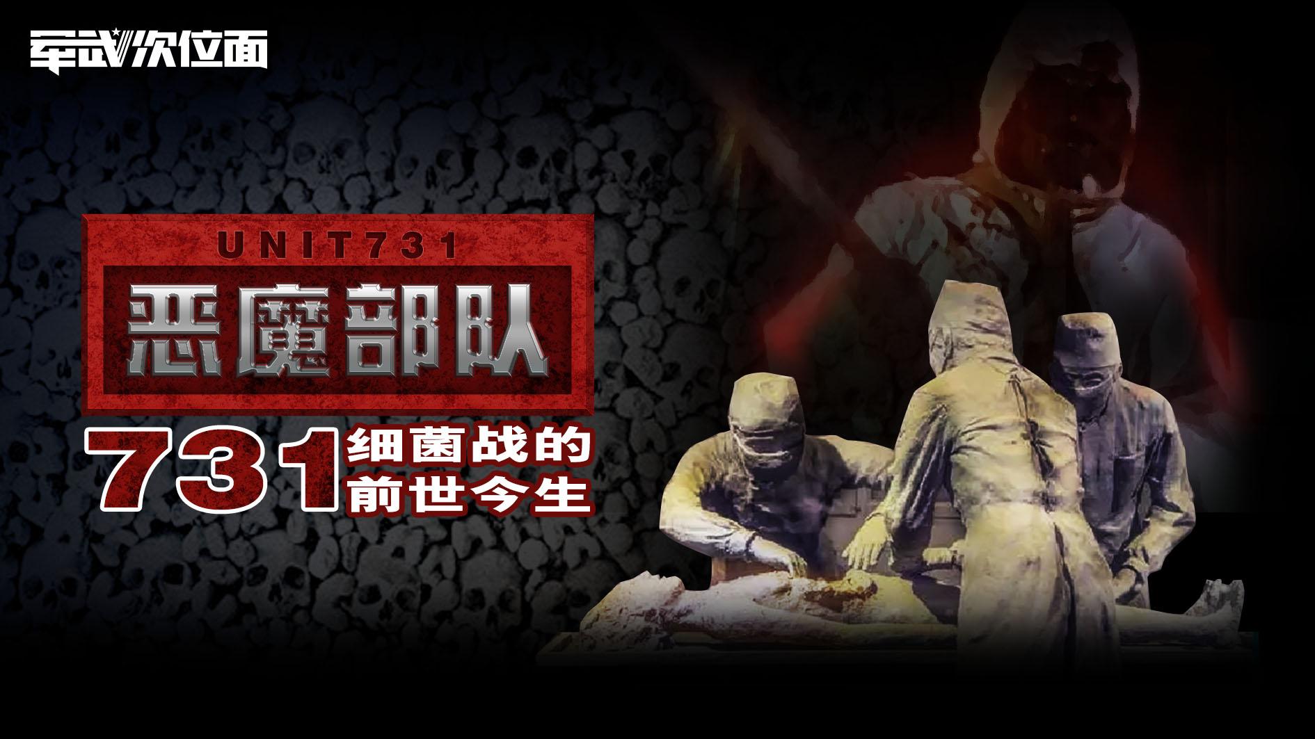 日本731细菌部队毒杀上千名日本士兵 原本毒害苏联但人家喝自来水