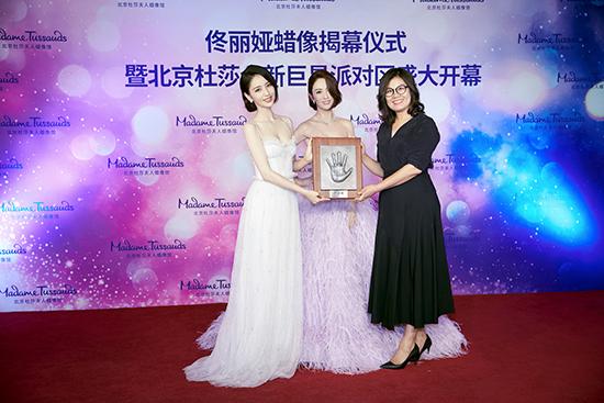 """入驻杜莎巨星派对 佟丽娅圆梦与""""妹妹""""同框"""