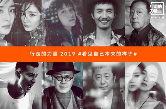 """陈坤""""行走的力量""""2019 杨幂朴树等剖析自我"""