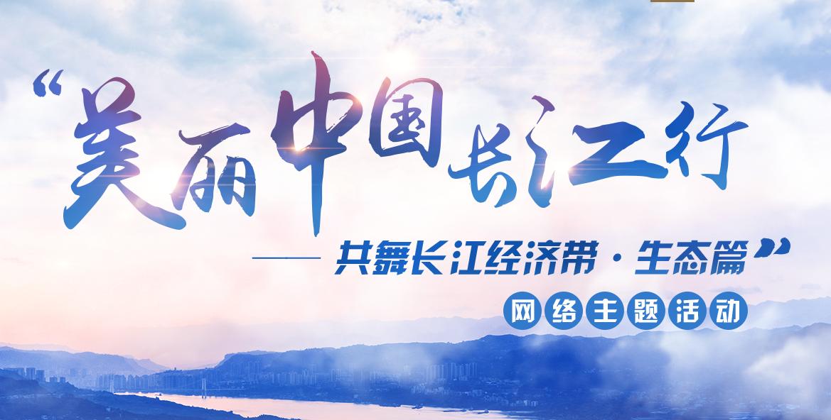 共舞长江经济带·生态篇