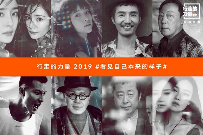 """陈坤""""行走的力量""""2019 杨幂朴树倪妮等剖析自我"""