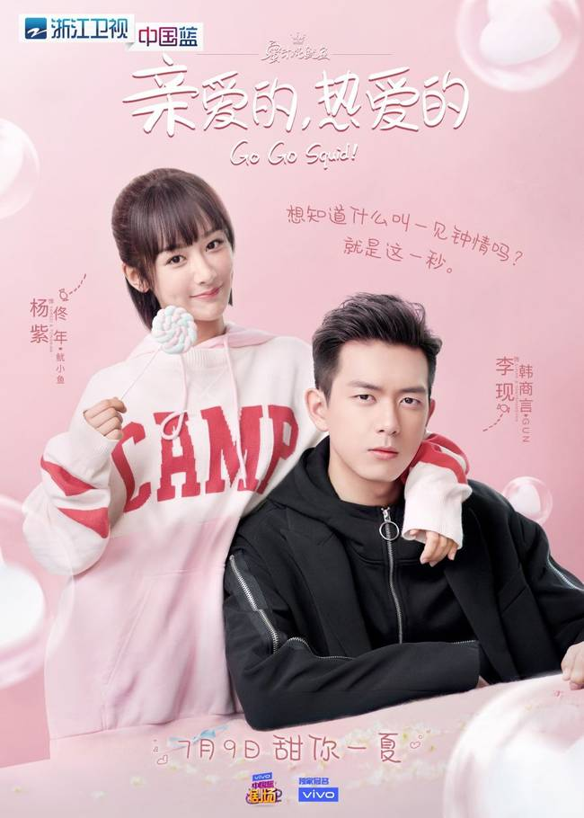 《亲爱的,热爱的》定档0709 杨紫李现领衔开启热血甜爱