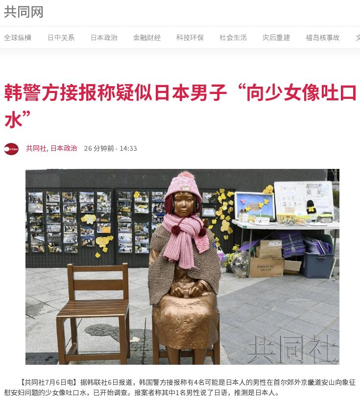 韩媒:疑似日本男子向韩国慰安妇少女像吐口水,并与当地人发生口角