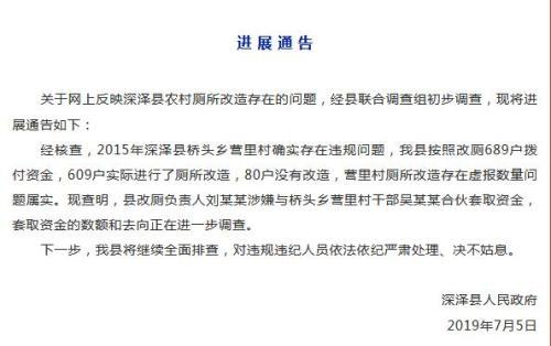 """官方通报""""河北一村庄虚增厕所骗补贴"""":问题属实"""