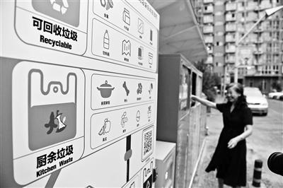 北京朝阳280座垃圾楼明年完成智能升级