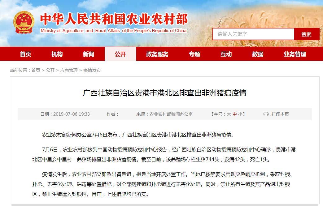 农业农村部:广西贵港市港北区排查出非洲猪瘟疫情