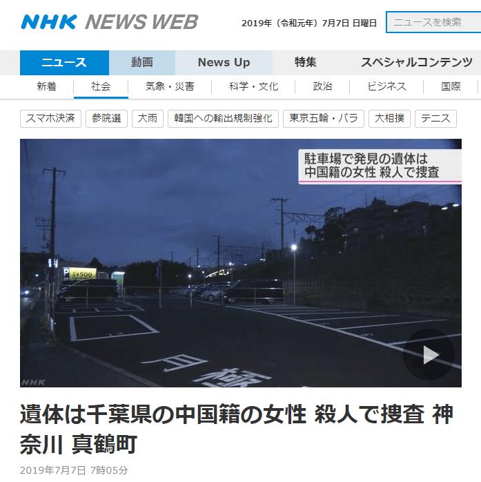 """日本停车场内发现中国女子遗体:死者背后有刀伤,疑遭""""杀人弃尸"""""""