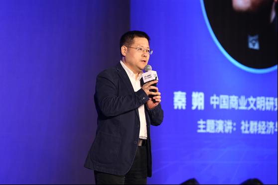 2019第一届雁栖湖论坛落幕:社群经济推动商业文明建设