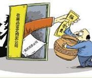 揭藏品拍卖背后骗局
