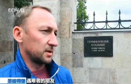 俄海军深潜器起火事件14名遇难者葬礼在圣彼得堡举行