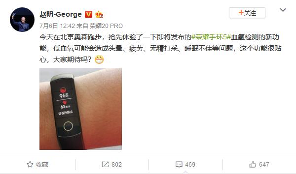 赵明预热荣耀手环5:具备血氧浓度检测功能
