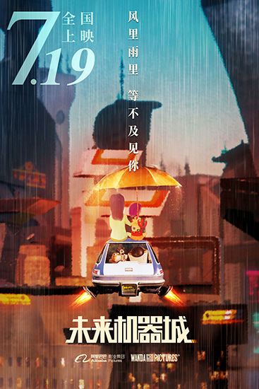 """《未来机器城》提档7.19 冯远征再 """"演""""反派"""