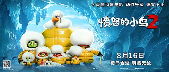 《愤怒的小鸟2》定档8月16日 开启爆笑大冒险