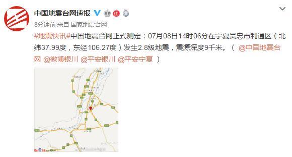 宁夏吴忠市利通区发生2.8级地震,震源深度9千米