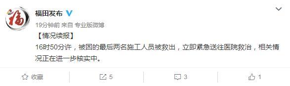 深圳体育中心工地发生倾倒坍塌:最后两名被困施工人员被救出