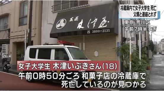 东京又发生离奇凶案,真实比推理小说更惊恐!