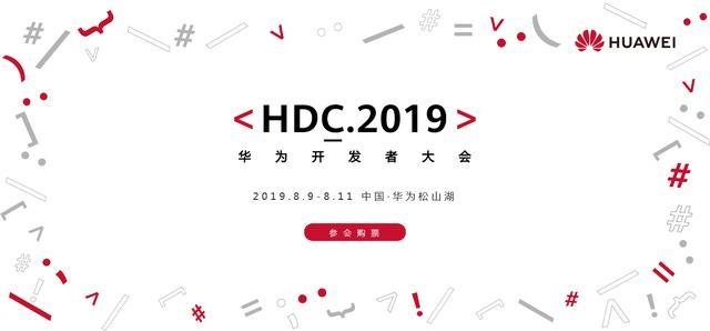 2019年华为开发者大会将于8月9日开启 目前门票已火热开售中