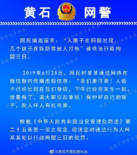 """湖北黄石通报:一网民编造""""人贩子打伤孩子""""谣言,被拘3日"""