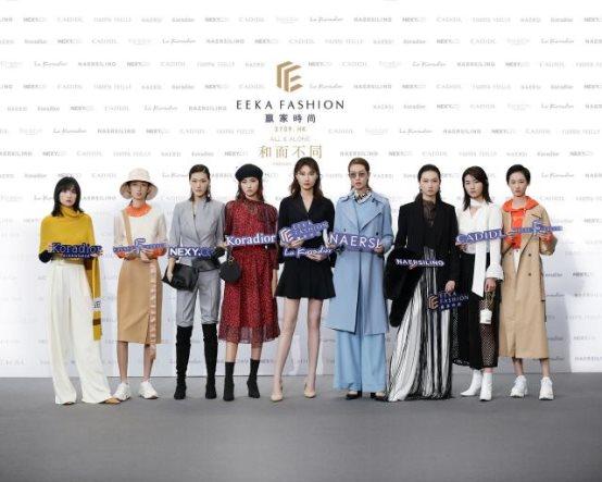 """赢家时尚首创8大品牌联袂秀 演绎""""和而不同""""的精彩"""