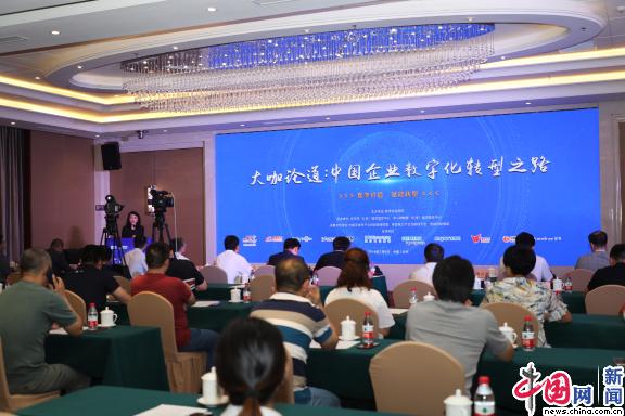 数字化观察网成功举办大咖论道:中国企业数字化转型之路助力数字化转型与数字经济发展