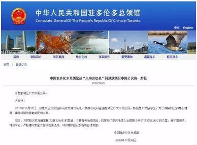 中国驻多伦多总领馆网站截图
