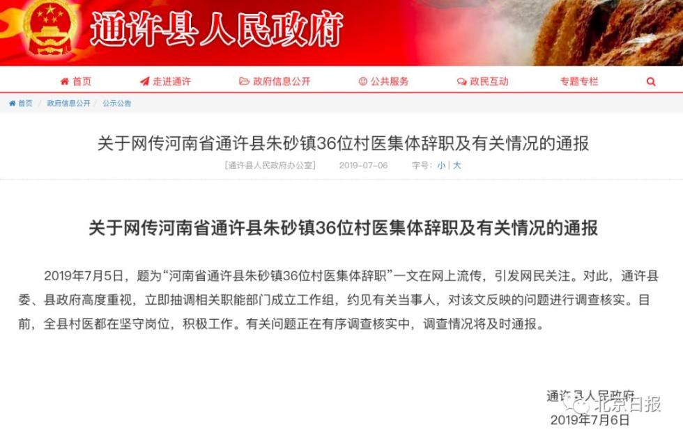 """河南通许县通报""""36位村医集体辞职"""":药价成倍加价等问题不存在"""