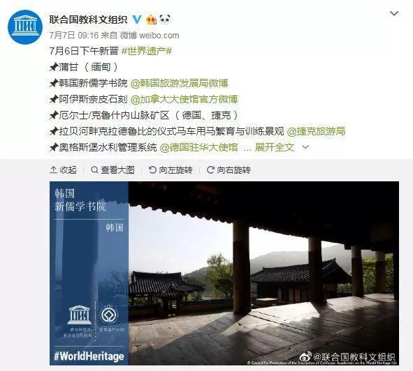 韩国新儒学书院申遗成功 网友:书院不是中国的吗?