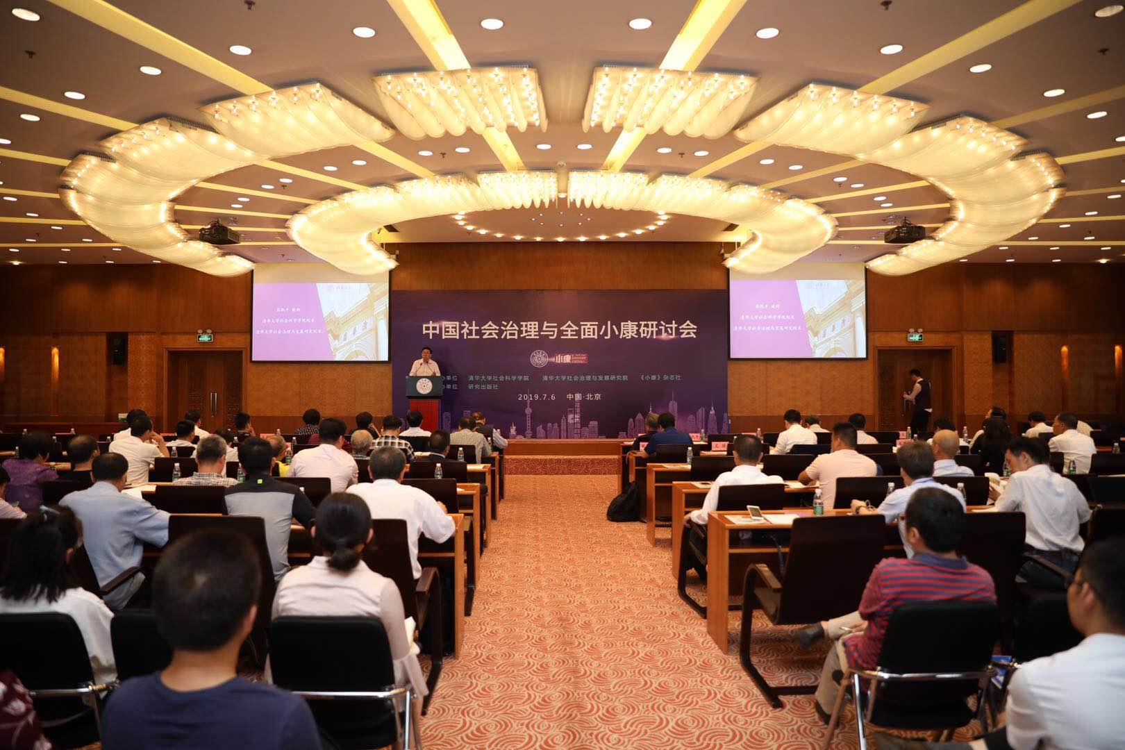 中国社会治理与全面小康研讨会在京举行