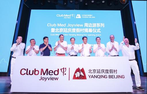 Club Med Joyview周边游系列第三家北京延庆度假村揭幕