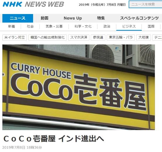 """咖喱回乡?日本咖喱店将""""进军""""印度,网友却在讨论这个"""