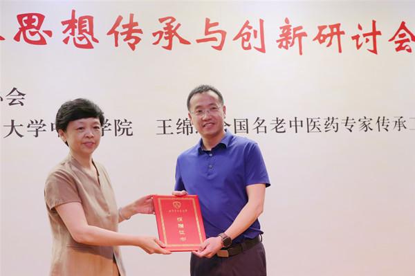 国医大师王绵之学术思想传承与创新研讨会在京召开