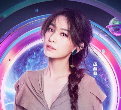 田馥甄加盟《青春芒果节》 青春能量来袭