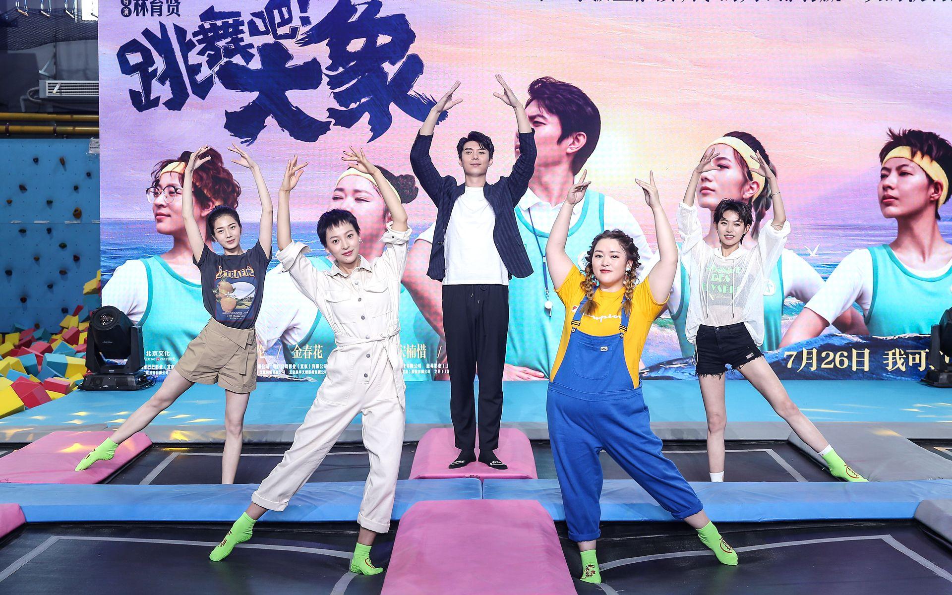 《跳舞吧!大象》蹦床发布会 艾伦金春花分享励