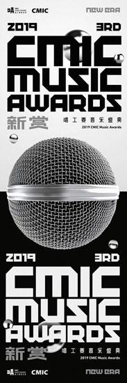 第三届唱工委音乐奖CMA2019正式启动 作品超6000