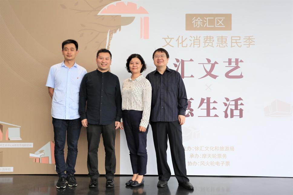 上海市徐汇区2019文化消费惠民季启动