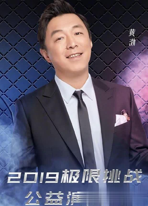 """《极限挑战》15位大咖加盟,助力""""公益演唱会"""",黄渤惊喜回归"""