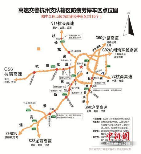 杭州高速交警投用电子围栏:夜间干预疲劳驾驶