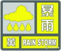 江西省发布暴雨黄色预警 多地暴雨伴有强对流天气