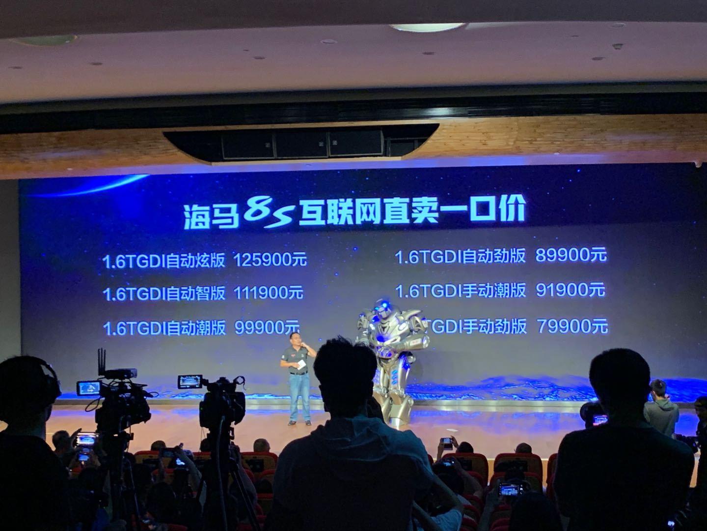 海马8S上市,售价7.99万-12.59万元