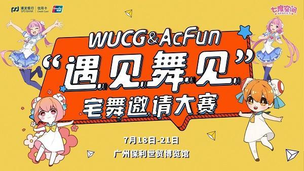 与萤火虫漫展、AcFun深入合作,WUCG持续联姻二次元