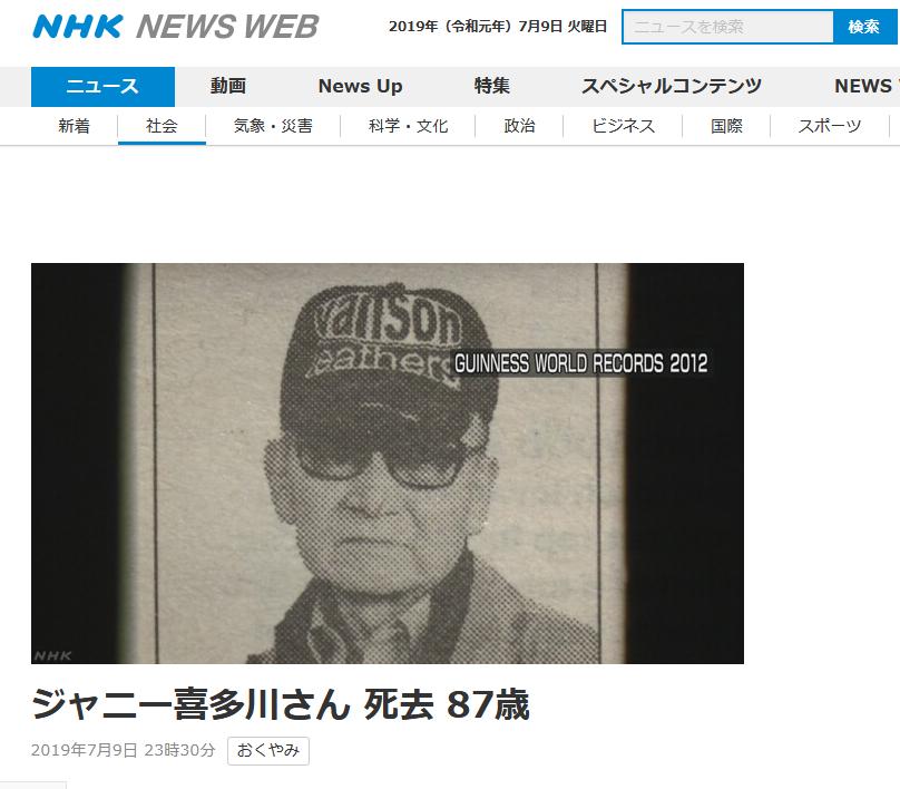 日本杰尼斯社长喜多川去世,曾培养木村拓哉等