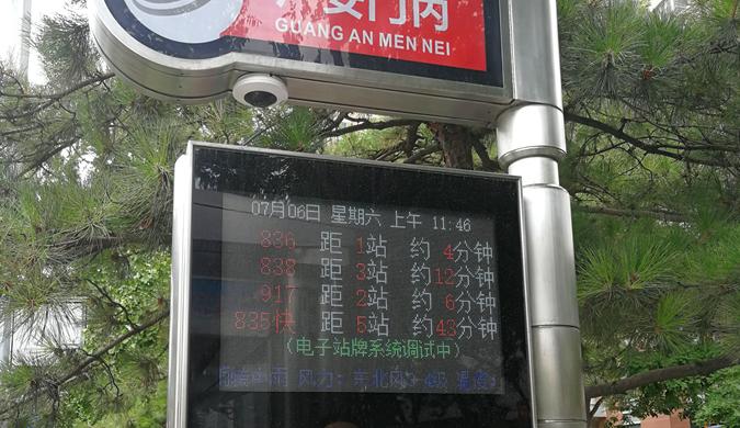 下趟公交还有几分钟?北京调试电子站牌实时到站系统