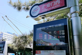 北京调试电子站牌实时到站系统