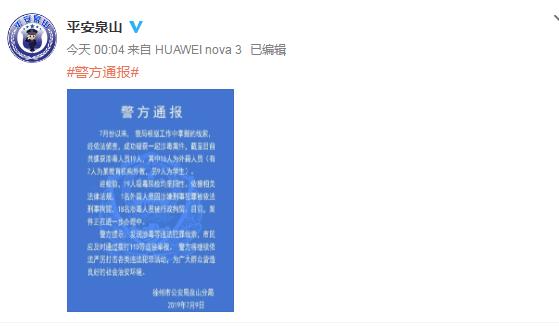 徐州警方抓19名涉毒人员:16人外籍,其中7人为机构外教