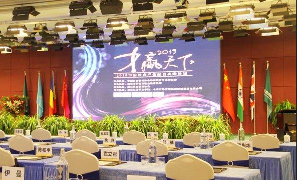 2019学前教育产教融合高峰论坛举办