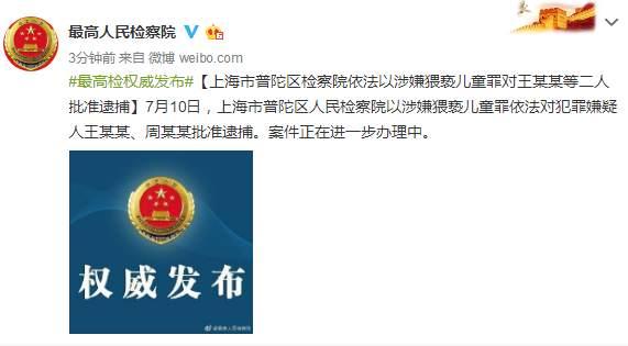 珠锁宫帘(赛尔号亚伦斯怎样打)上海检方依法以涉嫌猥亵儿童罪对王某某等二人批准逮捕