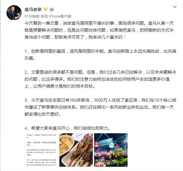 盒马总裁侯毅驳斥媒体观点:别把探索当成问题本身