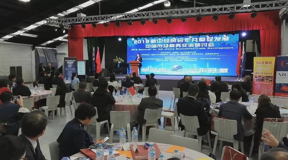 车神粤语(艾夫尔)中国市场商务沟通研讨会在奥克兰举办