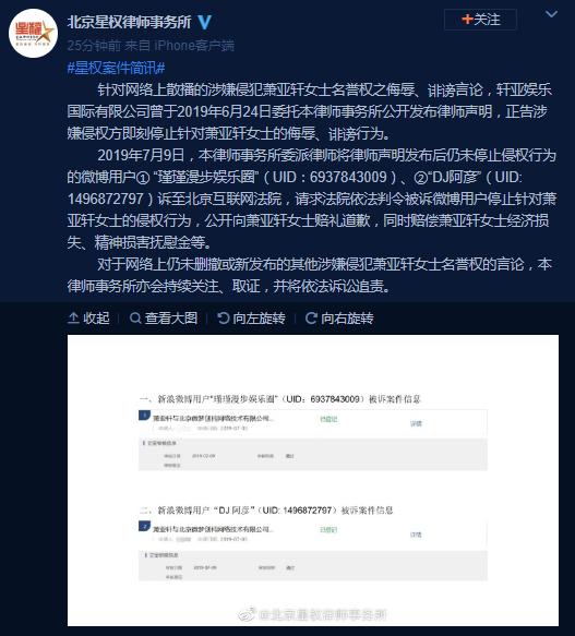 萧亚轩名誉侵权案件简讯发布 追究涉嫌侵权方责任